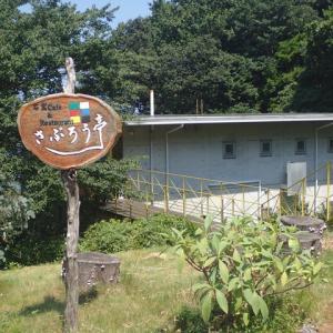 久賀の長浦にある「石窯カフェ&レストラン さぶろう亭」にランチを食べに行きました。