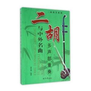 【二胡楽譜】 二胡与中外名曲ーー多声部重奏二胡重奏による中国音楽と外国曲集(全204曲) 再入荷しました!