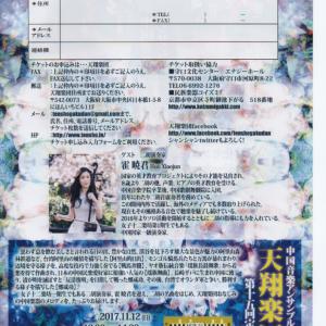 【コンサート情報】11月12日(日)天翔楽団 第15回定期演奏会 ゲスト:霍晓君