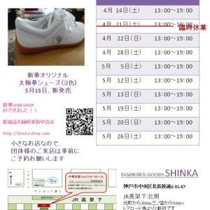 5月末日までの営業日カレンダー