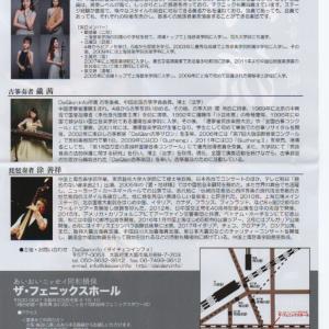 【コンサート情報】2017年11月4日(土) 源流〜中国からの音楽の贈物
