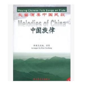 長笛演奏中国民歌ーーフルートによる中国民歌集 入りました!