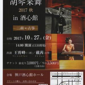 コンサート情報(神戸)10月27日(金)胡琴来舞 出演:王宵峰・戴茜ほか