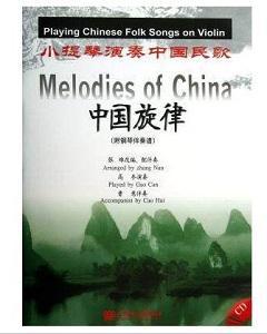 小提琴演奏中国民歌ーーヴァイオリンによる中国民歌楽譜 入りました!!