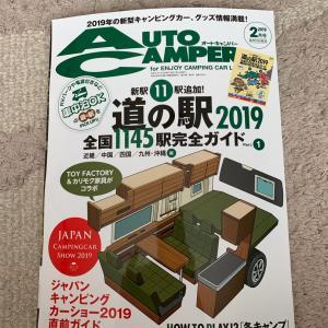 オートキャンパーでジャパンキャンピングカーショー特集!
