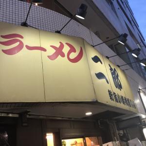 「ラーメン二郎 新宿小滝橋通り店」のラーメンを喰らい尽くす!!!