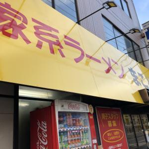青物横丁の「まこと家」でラーメンを喰らい尽くす!!!