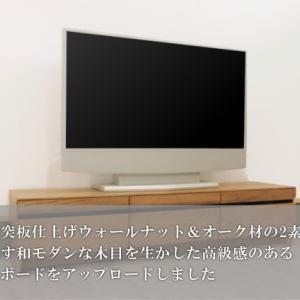 ウォールナット&オーク材2素材から選べる和モダンな木目を生かした高級感のあるテレビボードをアップロードしました