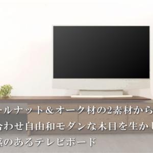 ウォールナット&オーク材の2素材から選べる組み合わせ自由和モダンな木目を生かした高級感のあるテレビボードをアップロードしました