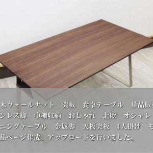 スタイリッシュでモダンな天然木+ステンレス脚 156cm 別売りのチェアーと組み合わせ購入いただけます 天然木ウォールナット 突板 食卓テーブル 単品販売 ステンレス脚 中棚収納 おしゃれ 北欧 オシャレ 木製 ダイニングテーブル 金属脚 天板突板 4人掛け モダンの商品ページ作成、アップロードを行いました。