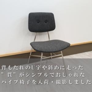 """背もたれのU字や斜めに走った""""貫(ぬき)""""がシンプルでおしゃれなパイプ椅子を写真撮影しました"""