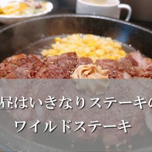 お昼はいきなりステーキのワイルドステーキをいただきました。