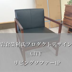福島生まれの家具デザイナー岩倉榮李利氏デザインCITYシリーズのリビングダイニングチェアー 木部ウォールナット本革張りを検品梱包