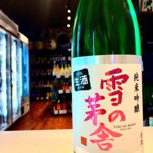 新酒 雪の茅舎 純米吟醸ヌーボー 生酒!