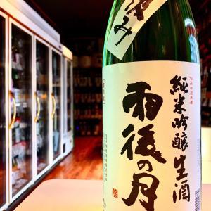 新酒 雨後の月 中汲み 純米吟醸 生酒!