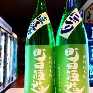 町田酒造 美山錦 特別純米 にごり&直汲み!