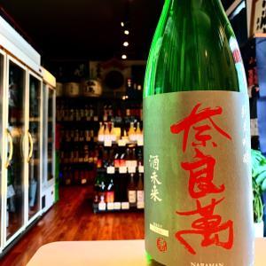 奈良萬 酒未来 純米吟醸!