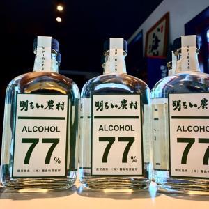 アルコール77  明るい農村!