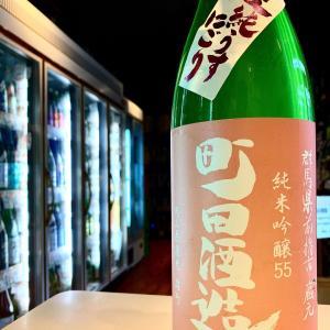 町田酒造 夏純うすにごり 純米吟醸生!