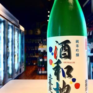 上喜元 酒和地 純米吟醸 活性うすにごり生!