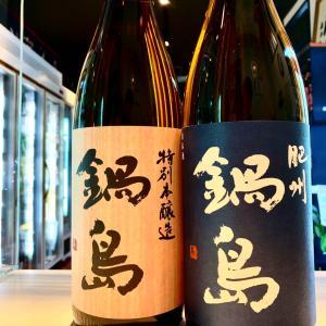 鍋島 特別本醸造&愛山 清酒!