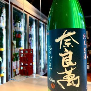 奈良萬 おりがらみ  純米生酒!