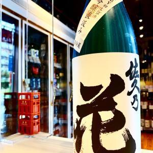 佐久の花 初しぼり 辛口吟醸 直汲み生原酒!