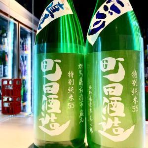 町田酒造 美山錦 特別純米 直汲み&にごり酒!