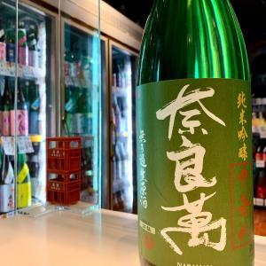 奈良萬 純米吟醸 中垂れ生原酒!