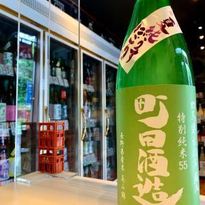 町田酒造 夏純うすにごり生 美山錦!