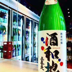 上喜元 酒和地 純米吟醸 活性うすにごり生原酒