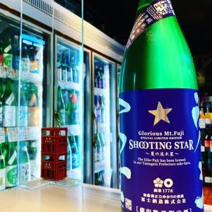 栄光冨士 SHOOTING STAR 夏の流れ星 純米吟醸無濾過生原