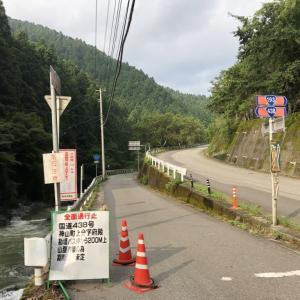 大桜トンネル⇒倉羅峠 2019/08/17