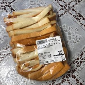 パンの耳ラスク