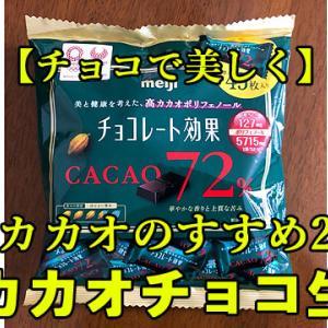 【チョコで美しく】カカオのすすめ 2 ※高カカオチョコ生活・便秘や冷え性改善