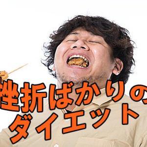 【痩せたいっ!】挫折ばかりのダイエット