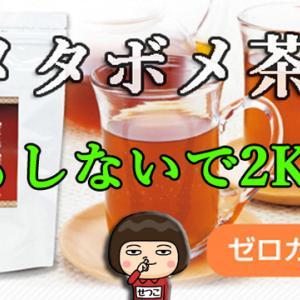 ★【痩せたいっ!】メタボメ茶でダイエット ※なにもしないで2Kg減 ★殿堂入
