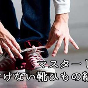 【必見】ほどけない靴ひもの結び方『イアン結び & イアン・セキュア結び』