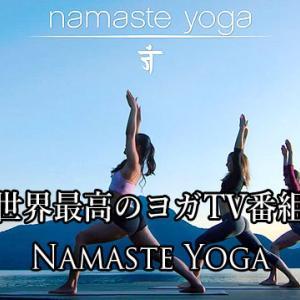 世界最高のヨガTV番組 Namaste Yoga