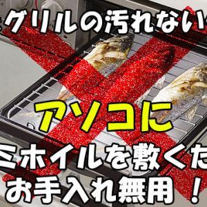 ★【殿堂入】 魚焼きグリルの汚れない使い方 ※〇〇〇にアルミホイルを敷くだけでお手入れ無用 !