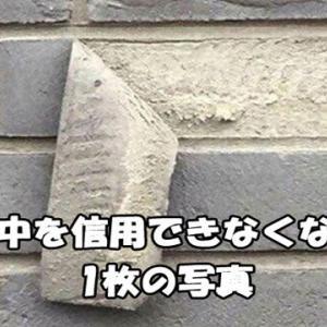 『こういうのを見ると世の中を信用できなくなる!』 ※とある秘密がバレてしまった壁の写真