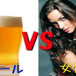 ビール VS 女