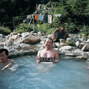 歎きの温泉、愉悦の温泉