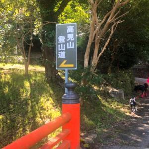 高見山登山 with  クロエ