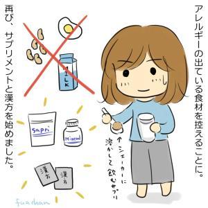 第8話 慢性的な不調と不安、不妊の原因は腸内環境にあるのかも!?少しずつ不調が改善しています。