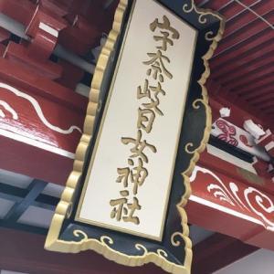 大分(湯布院)・宇奈岐日女(うなぎひめ)神社