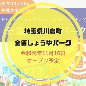 【開店情報】金笛しょうゆパークが川島町に11月オープン予定☆食べる・学ぶ・体験できる複合施設【創業230周年】