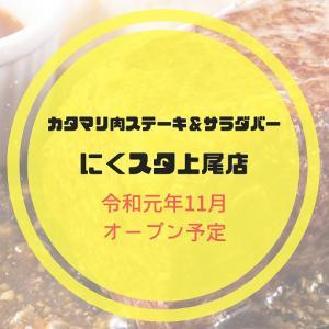 【開店情報】にくスタ上尾店が11月中旬にオープン予定☆埼玉に初上陸の肉スポット【期待】