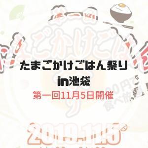 【第1回】たまごかけごはん祭り(TKGフェス)が池袋で初開催☆500円で食べ放題だぞ♪【イベント】