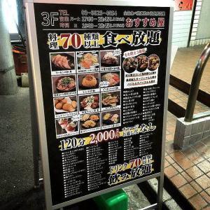 【食べ放題】おすすめ屋 食べ飲み放題2000円の脅威のコスパを体験☆システムやメニューを全力紹介【神レベル】